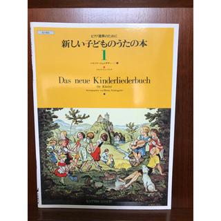 ピアノ連弾のために「新しい子どものうたの本1」(童謡/子どもの歌)