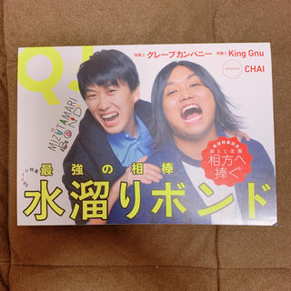 クイックジャパン vol.142(お笑い芸人)
