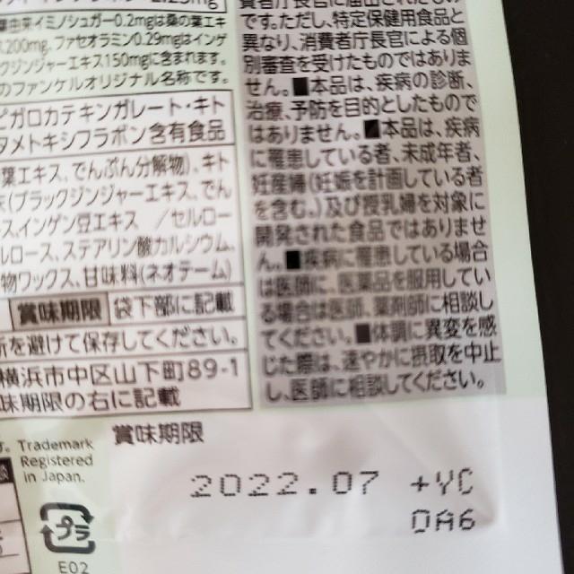 FANCL(ファンケル)のファンケル 大人のカロリミット 14日分×4袋 コスメ/美容のダイエット(ダイエット食品)の商品写真