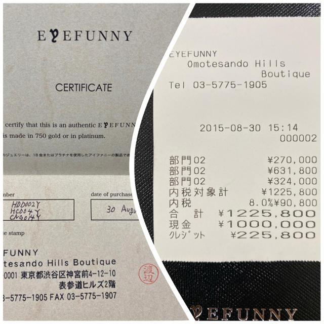 EYEFUNNY(アイファニー)の再出品☆希少eyefunny アイファニー ダーク チビクロス チェーン メンズのアクセサリー(ネックレス)の商品写真