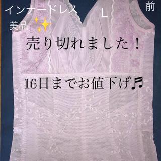 シャンデール インナードレス L size【美品】補正下着