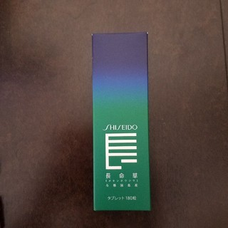 SHISEIDO (資生堂) - 資生堂 長命草 <タブレット>N 1箱★新品