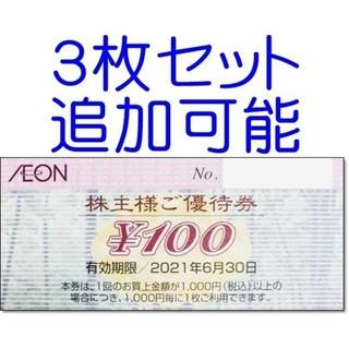 AEON - 3枚セット・追加可能☆イオン(AEON)グループ 株主優待券 100円券