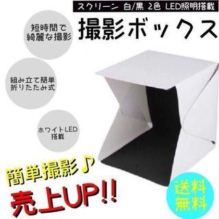 【即購入ok】LED照明内蔵 折りたたみ 撮影ボックス