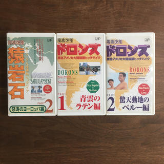 VHS 電波少年 猿岩石 ドロンズ(お笑い芸人)