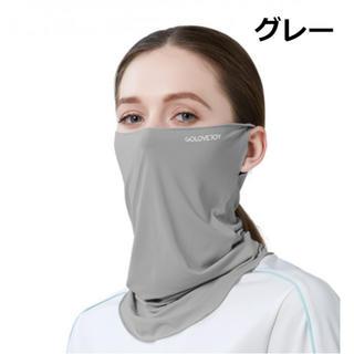 グレー 冷感 ネックカバー ネックガード フェイスカバー 夏用マスク