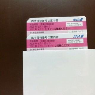ANA(全日本空輸) - 最新 ANA 株主優待券  2枚