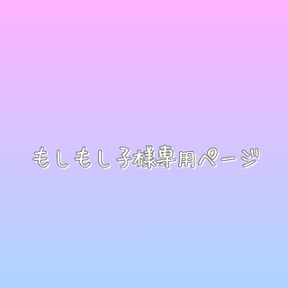 スタイルナンダ(STYLENANDA)のもしもし子様専用ページ(口紅)