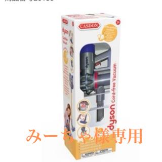 ダイソン(Dyson)のダイソンコードレス掃除機 オモチャ(知育玩具)
