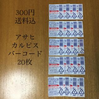 アサヒ(アサヒ)の【300円送料込】アサヒ飲料 カルピス バーコード 20枚(その他)