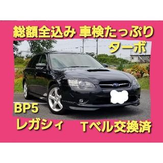 スバル - ★車検たっぷり 総額全込み スバル レガシィ ツーリングワゴン ターボ GT ★