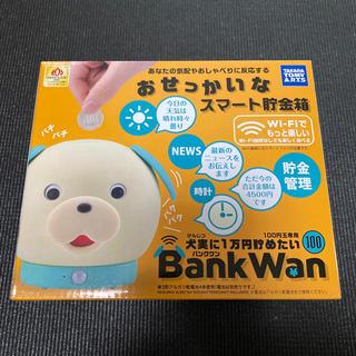 タカラトミー(Takara Tomy)の犬実に1万円貯めたい バンクワン Bank Wan デジタル貯金箱 新品未開封(その他)