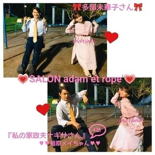 Adam et Rope' - 【美品】♥多部未華子さん♥『わたナギ』SALON adam et ropeドレス