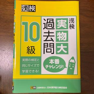 漢検10級実物大過去問本番チャレンジ!(資格/検定)