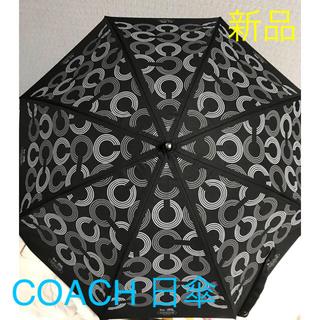 コーチ(COACH)のCOACH 日傘 新品(傘)