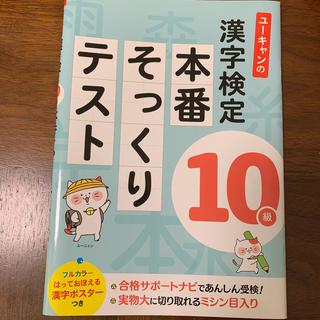 ユーキャンの漢字検定10級本番そっくりテスト(資格/検定)