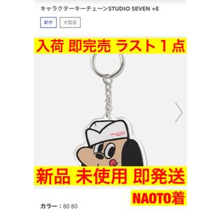 ジーユー(GU)の大型店限定 キャラクターキーチェーン STUDIO SEVEN+E キーホルダー(キーホルダー)