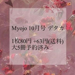 Myojo 2020 10月号 デタカ