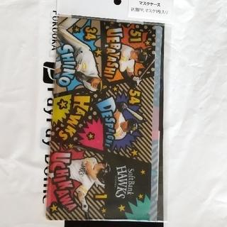 福岡ソフトバンクホークス - ソフトバンクホークス  マスクケース(選手A)