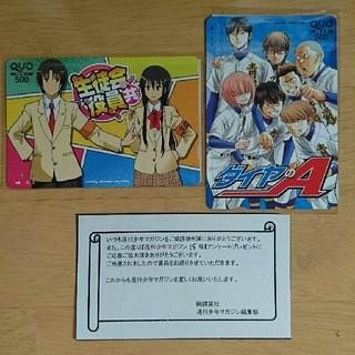 少年マガジン カード (使用済み )
