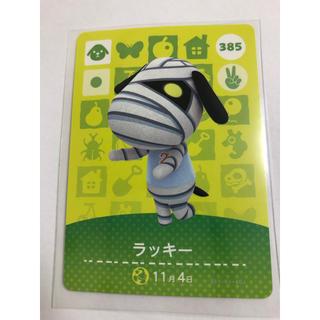 ニンテンドースイッチ(Nintendo Switch)のどうぶつの森 amiiboカード ラッキー(カード)