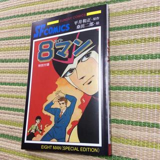 アキタショテン(秋田書店)の特別付録 8マン 桑田二郎  チャンピオンRED 9月号(その他)