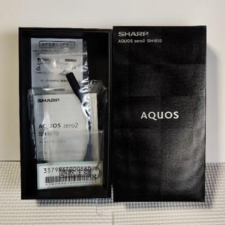 SHARP - AQUOS zero2 SH-M13 SIMフリー DSDV 本体