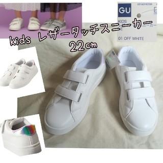 ジーユー(GU)のGU kids スニーカー レザータッチ 男女兼用 オフホワイト 22cm(スニーカー)