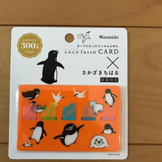 JR - Suica スイカペンギン さかざきちはる   ココフセンカード 数量限定