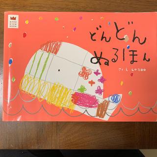 ガッケン(学研)のどんどんぬるほん(絵本/児童書)