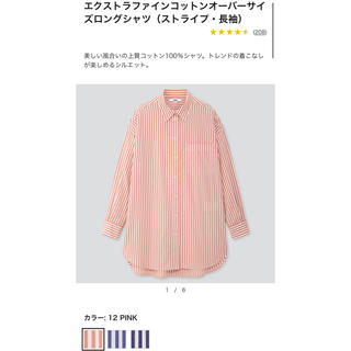 UNIQLO - ユニクロ エクストラファインコットンオーバーサイズロングシャツ(ストライプ・長袖