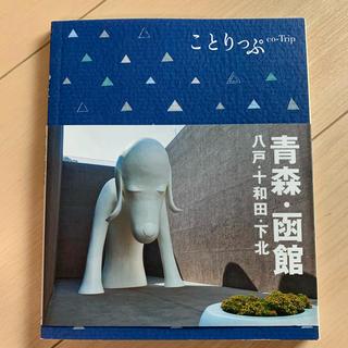 オウブンシャ(旺文社)のことりっぷ 青森・函館 八戸・十和田・下北(地図/旅行ガイド)