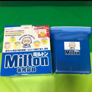 アカチャンホンポ(アカチャンホンポ)のミルトン専用容器 4ℓ(哺乳ビン用消毒/衛生ケース)