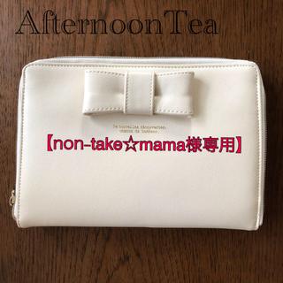アフタヌーンティー(AfternoonTea)の【non-take☆mama様専用】【AfternoonTea】母子手帳ケース(母子手帳ケース)