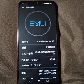 アンドロイド(ANDROID)のHUAWEI nova lite3 コーラルレッド32GB SIMフリー(スマートフォン本体)
