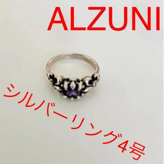ALZUNI アルズニ シルバー リング 4号(リング(指輪))