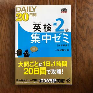 オウブンシャ(旺文社)のDAILY 20日間英検準2級集中ゼミ 一次試験対策 改訂新版(資格/検定)