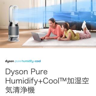 ダイソン(Dyson)のダイソン最新●ネット限定仕様●空気清浄・加湿機(空気清浄器)