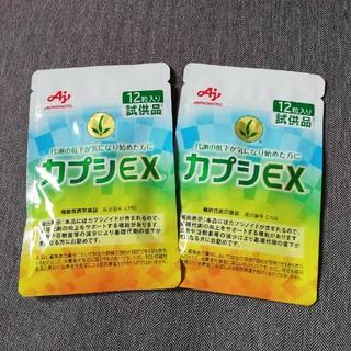 アジノモト(味の素)の味の素カプシEX12粒(試供品)×2袋セットです!(その他)