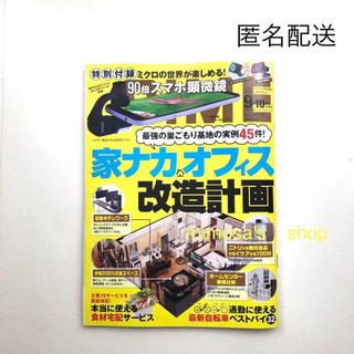 ショウガクカン(小学館)のDIME (ダイム) 2020年 9・10月号(その他)