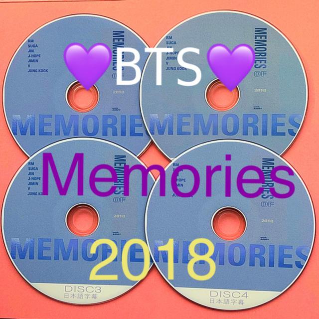 防弾少年団(BTS)(ボウダンショウネンダン)のBTS💜Memories メモリーズ 2018   4枚組 エンタメ/ホビーのDVD/ブルーレイ(ミュージック)の商品写真
