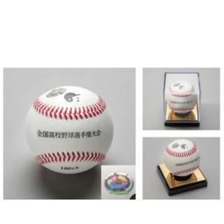 ミズノ(MIZUNO)の【未開封】高校野球 第100回大会記念球(記念品/関連グッズ)