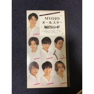 ジャニーズWEST - MYOJO 2020年8月号 ジャニーズWEST データカード