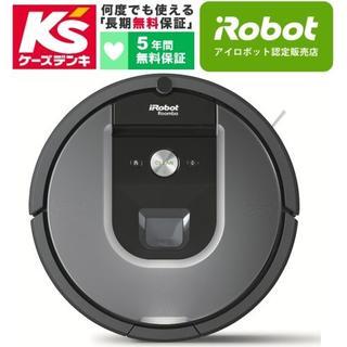 アイロボット(iRobot)のルンバ960 (国内正規品)R960060 5年保証(掃除機)