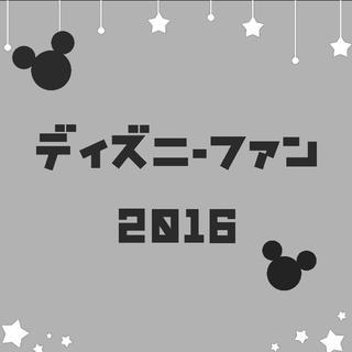 ディズニー(Disney)のディズニーファン  2016(その他)