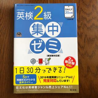 オウブンシャ(旺文社)のDAILY 20日間英検2級集中ゼミ 一次試験対策 新試験対応版(資格/検定)