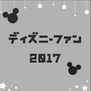 ディズニー(Disney)のディズニーファン  2017(その他)