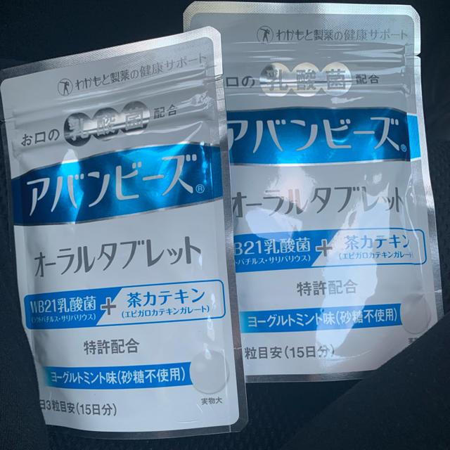 【大特価】アバンビーズ オーラルタブレット 15日分×2袋 コスメ/美容のオーラルケア(口臭防止/エチケット用品)の商品写真