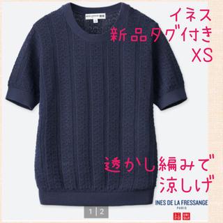 UNIQLO - 【新品タグ付き】イネス ポインテールクルーネックセーター XS ブルー 半袖