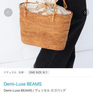 デミルクスビームス(Demi-Luxe BEAMS)のかごバック(かごバッグ/ストローバッグ)
